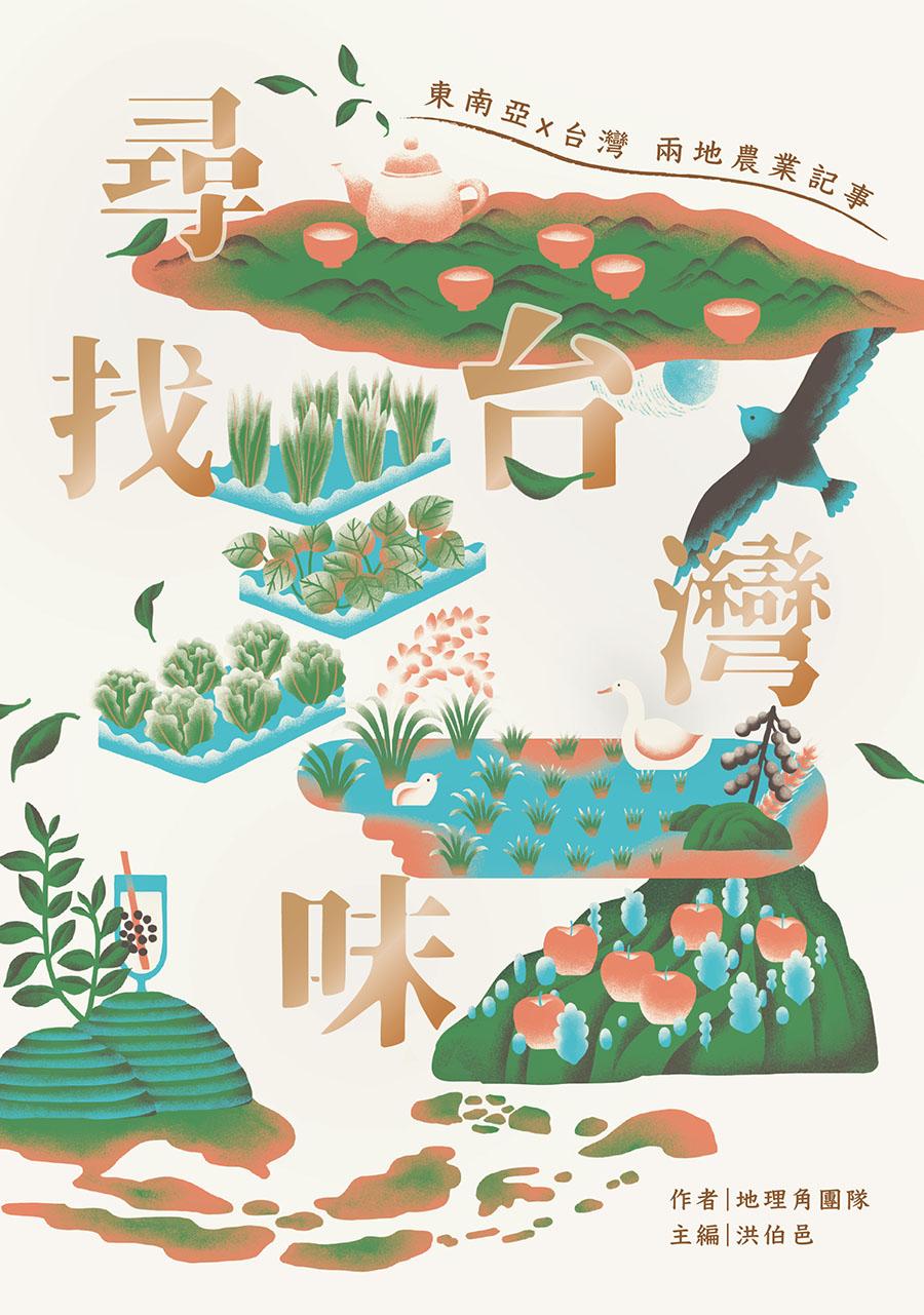 尋找台灣味:東南亞X台灣兩地的農業記事 (電子書)