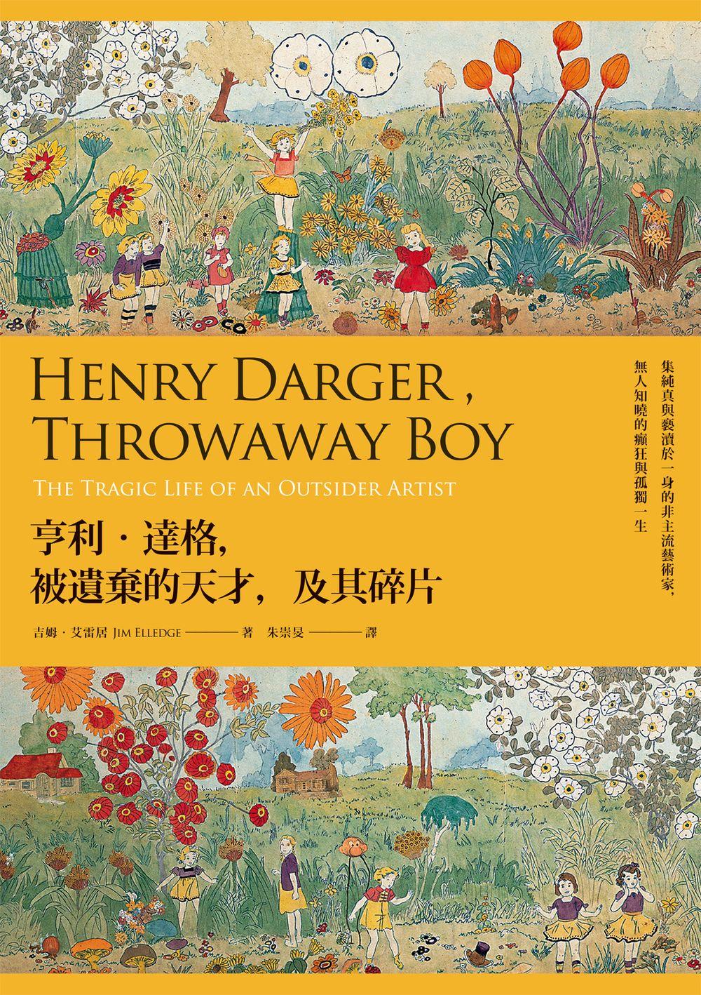 亨利‧達格,被遺棄的天才,及其碎片:集純真與褻瀆於一身的非主流藝術家,無人知曉的癲狂與孤獨一生 (電子書)