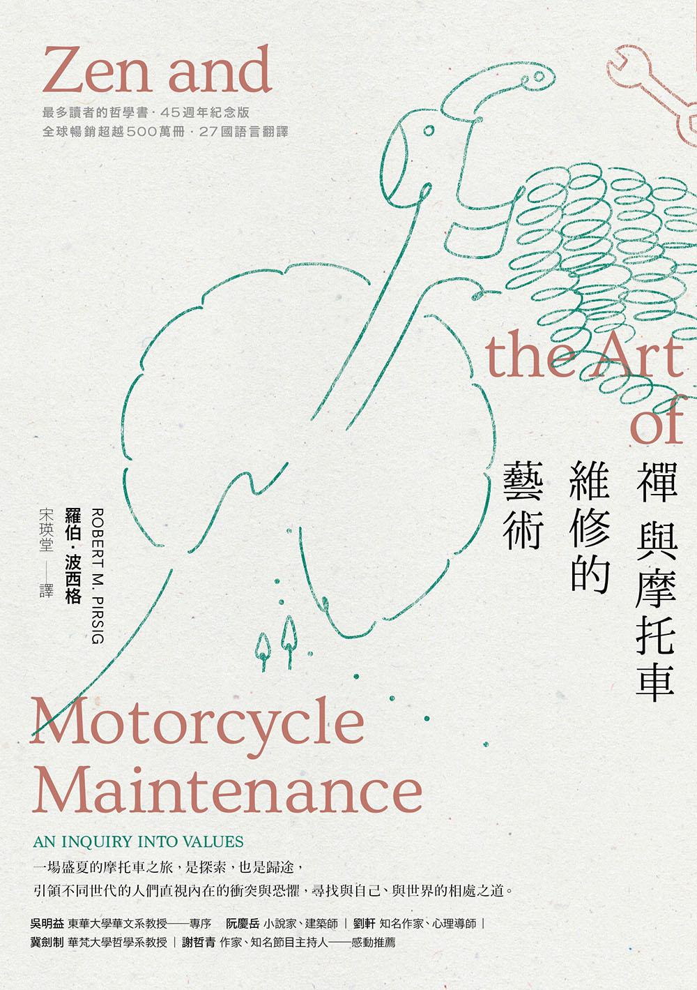 禪與摩托車維修的藝術(45週年紀念版) (電子書)