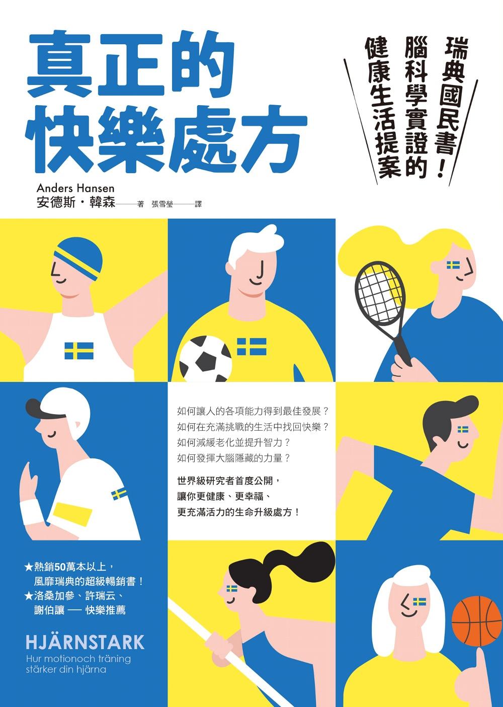 真正的快樂處方:瑞典國民書!腦科學實證的健康生活提案 (電子書)