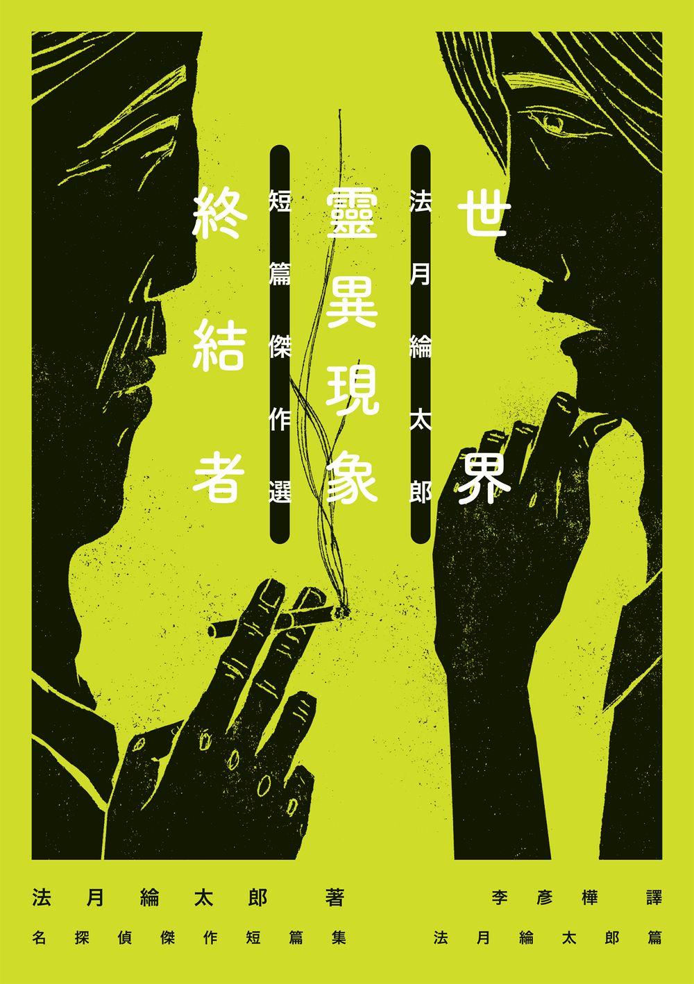 世界靈異現象終結者:法月綸太郎短篇傑作選 (電子書)