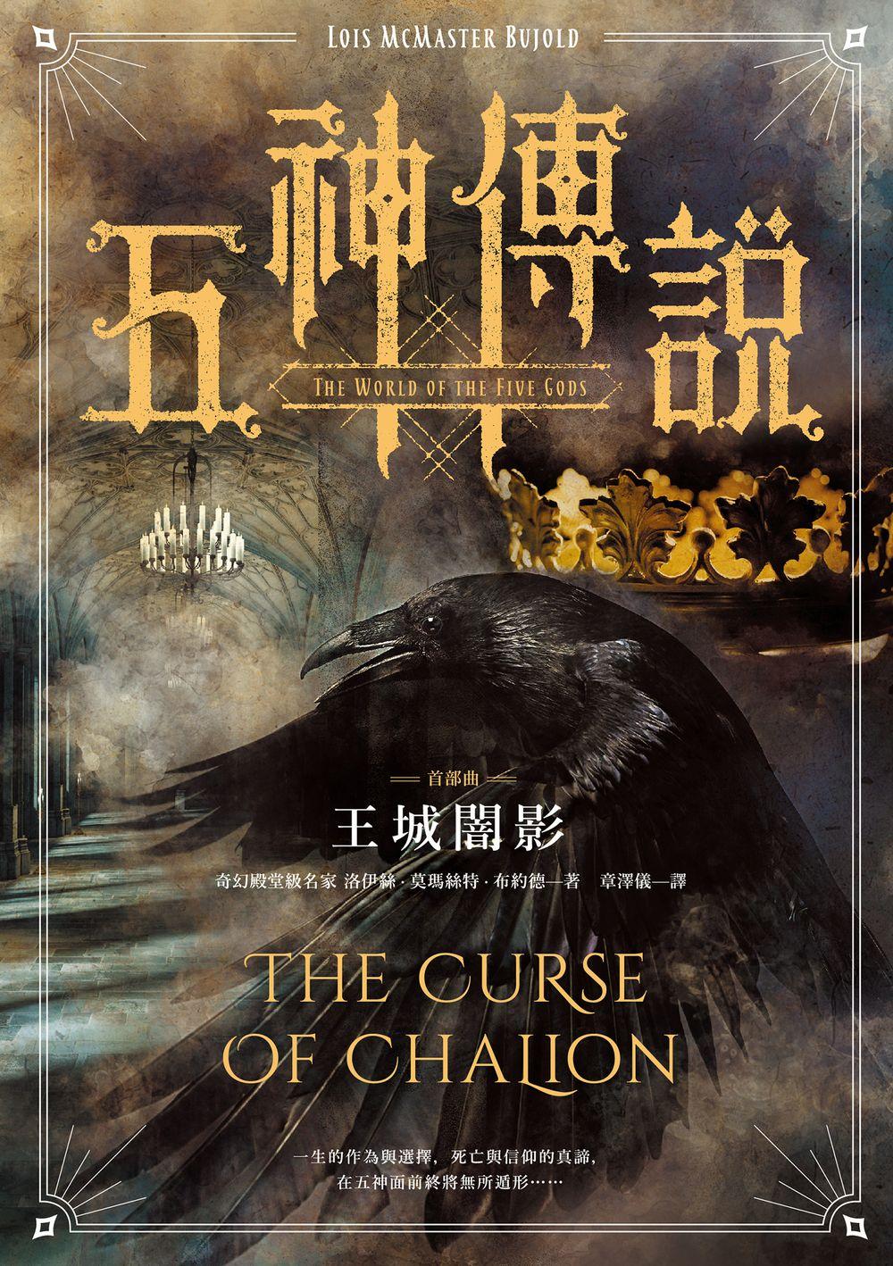 五神傳說首部曲:王城闇影 (電子書)
