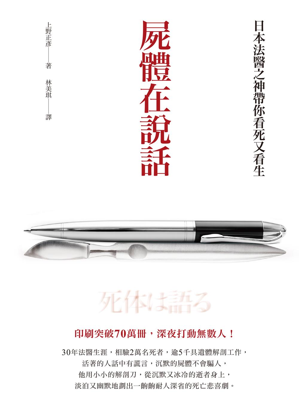 屍體在說話:日本法醫之神帶你看死又看生 (電子書)