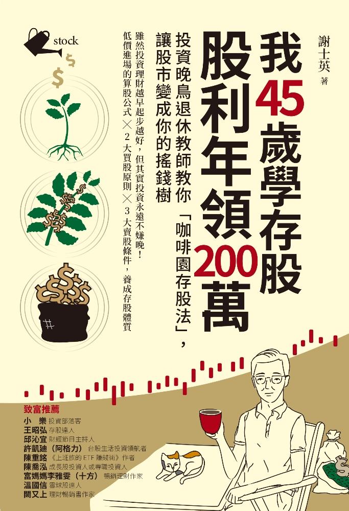 我45歲學存股,股利年領200萬:投資晚鳥退休教師教你「咖啡園存股法」,讓股市變成你的搖錢樹