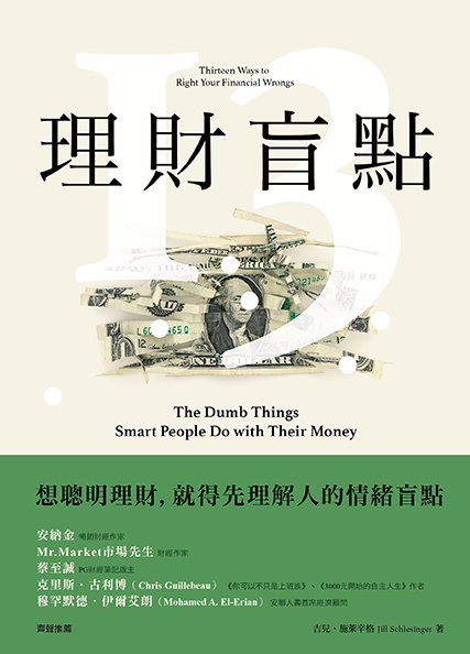 理財盲點:有錢人不會做的13件理財決定 (電子書)