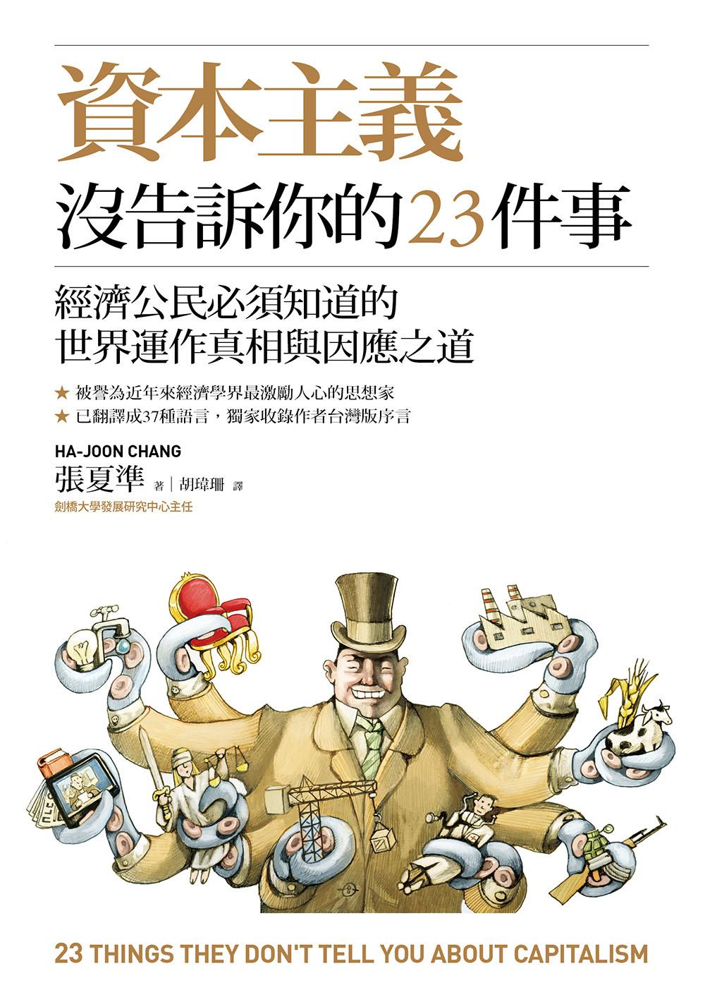 資本主義沒告訴你的23件事:經濟公民必須知道的世界運作真相與因應之道 (電子書)
