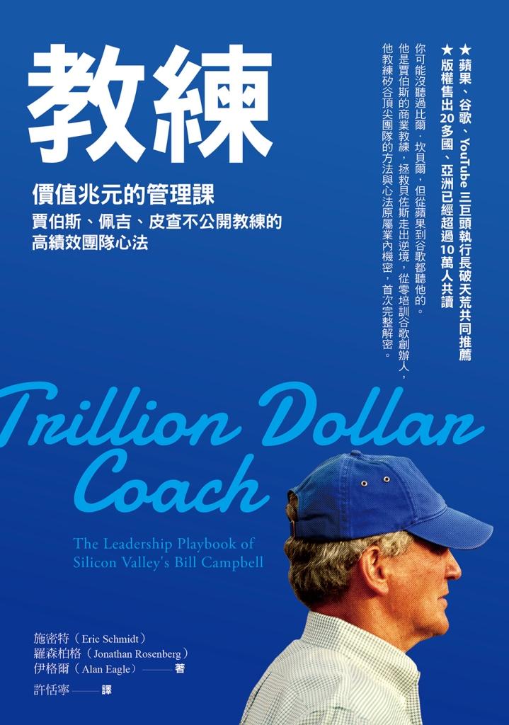 教練 : 價值兆元的管理課,賈伯斯、佩吉、皮查不公開教練的高績效團隊心法
