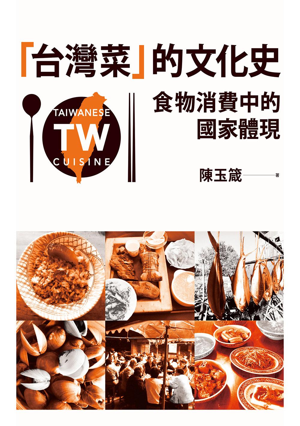 「台灣菜」的文化史:食物消費中的國家體現 (電子書)