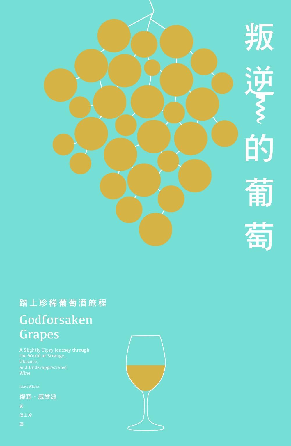 叛逆的葡萄:踏上珍稀葡萄酒旅程 (電子書)