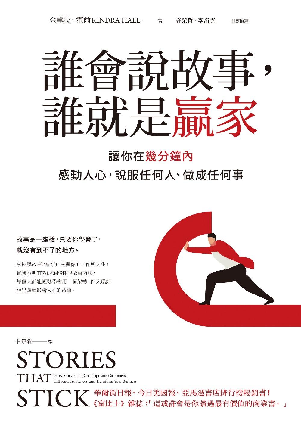 誰會說故事,誰就是贏家:讓你在幾分鐘內感動人心,說服任何人、做成任何事 (電子書)