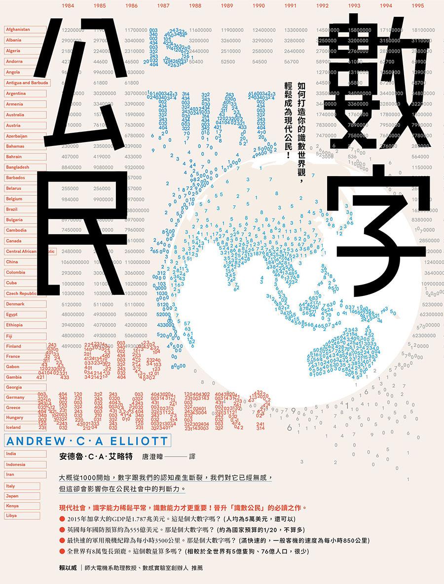 數字公民:如何打造你的識數世界觀,輕鬆成為現代公民! (電子書)