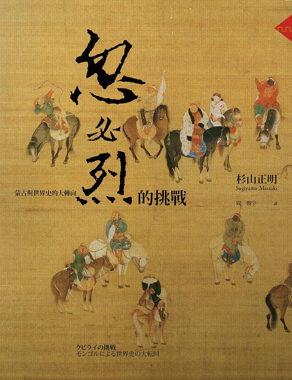 忽必烈的挑戰:蒙古與世界史的大轉向
