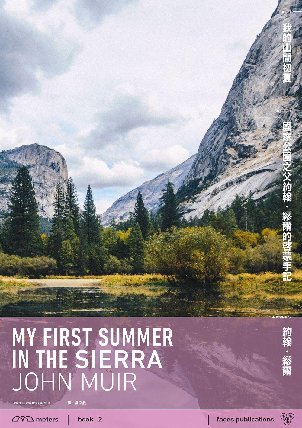 我的山間初夏:國家公園之父約翰.繆爾的啟蒙手記(收錄《故道》、《心向群山》作者羅伯特.麥克法倫專文長篇導讀) (電子書)