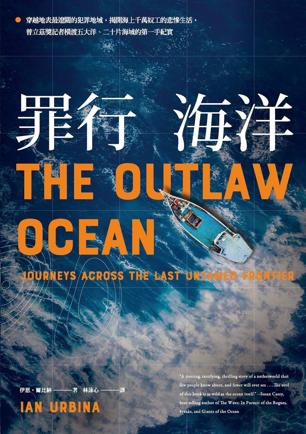 罪行海洋:穿越地表最遼闊的犯罪地域,揭開海上千萬奴工的悲慘生活,普立茲獎記者橫渡五大洋、二十片海域的第一手紀實 (電子書)