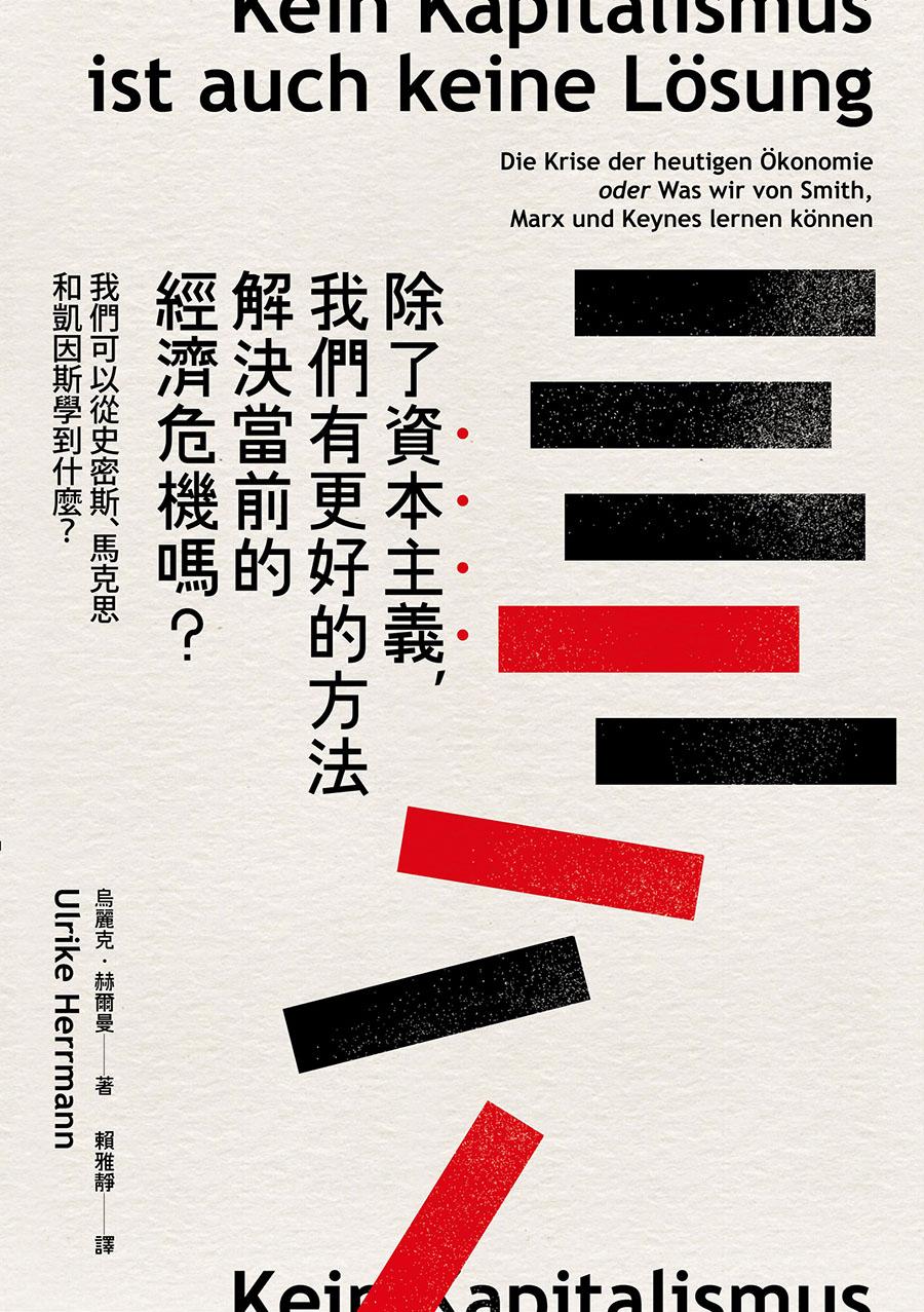 除了資本主義,我們有更好的方法解決當前的經濟危機嗎?:我們可以從史密斯、馬克思和凱因斯學到什麼? (電子書)