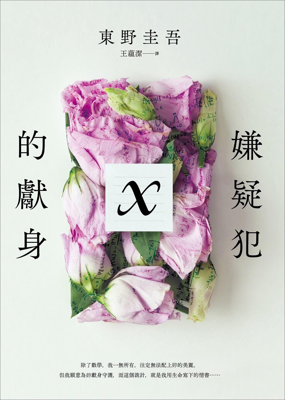 嫌疑犯X的獻身【15週年紀念全新譯本】 (電子書)