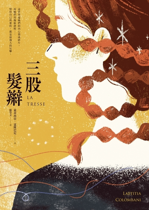 三股髮辮 (電子書)
