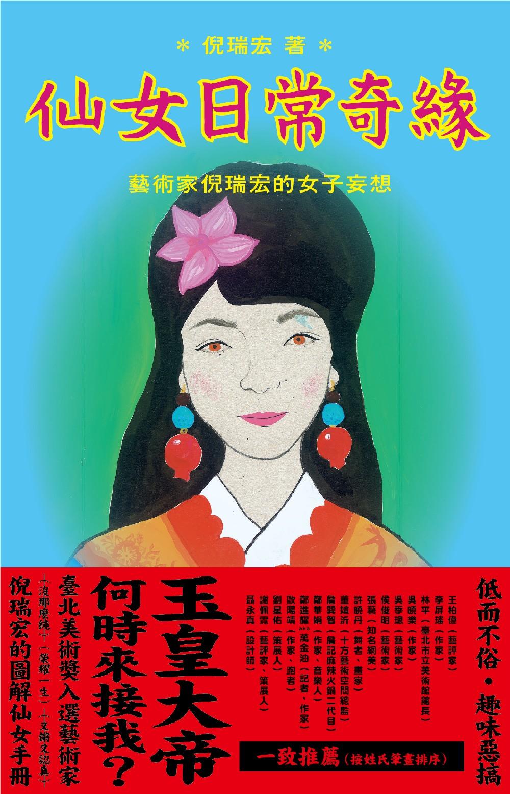 仙女日常奇緣:藝術家倪瑞宏的女子妄想 (電子書)