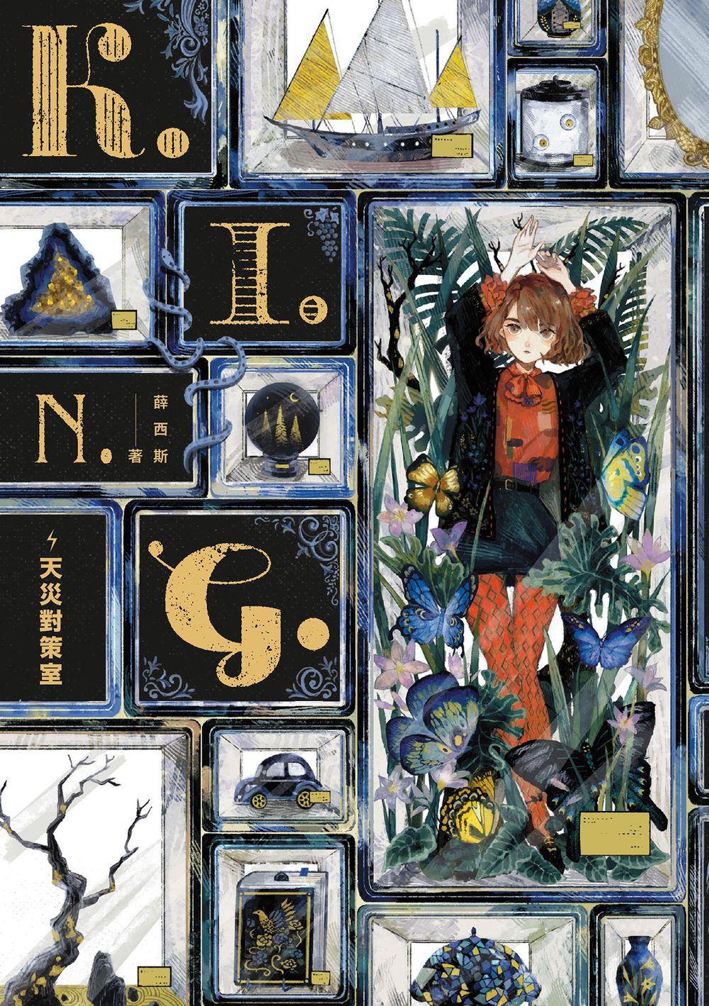 K.I.N.G.:天災對策室 (電子書)