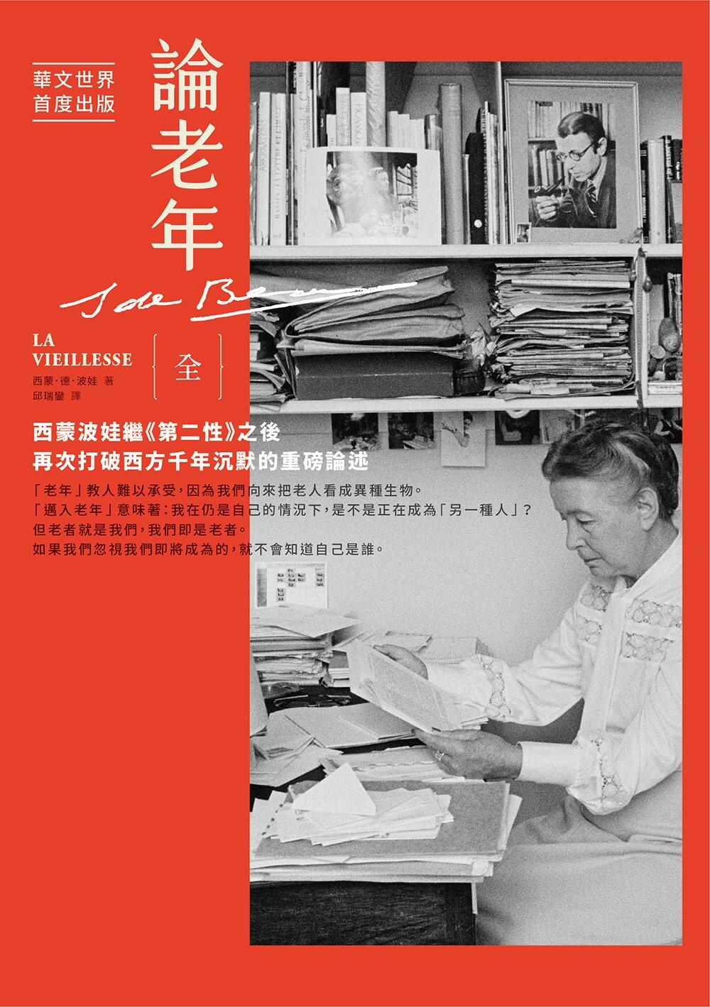 論老年【華文世界首度出版】:西蒙波娃繼《第二性》之後,再次打破西方千年沉默的重磅論述 (電子書)