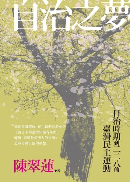 自治之夢:日治時期到二二八的臺灣民主運動 (電子書)