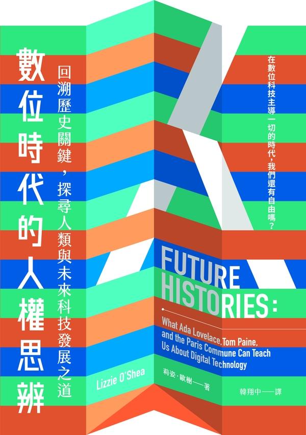 數位時代的人權思辨:回溯歷史關鍵,探尋人類與未來科技發展之道 (電子書)