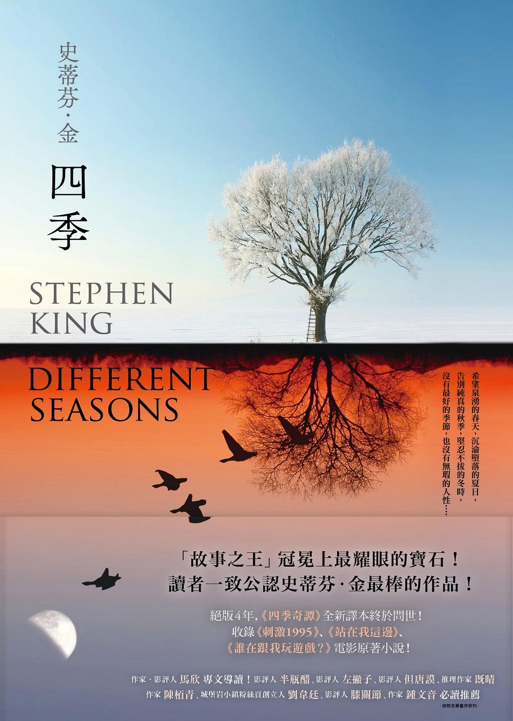 四季:故事之王史蒂芬.金寫作生涯最經典的代表作《四季奇譚》全新譯本 (電子書)