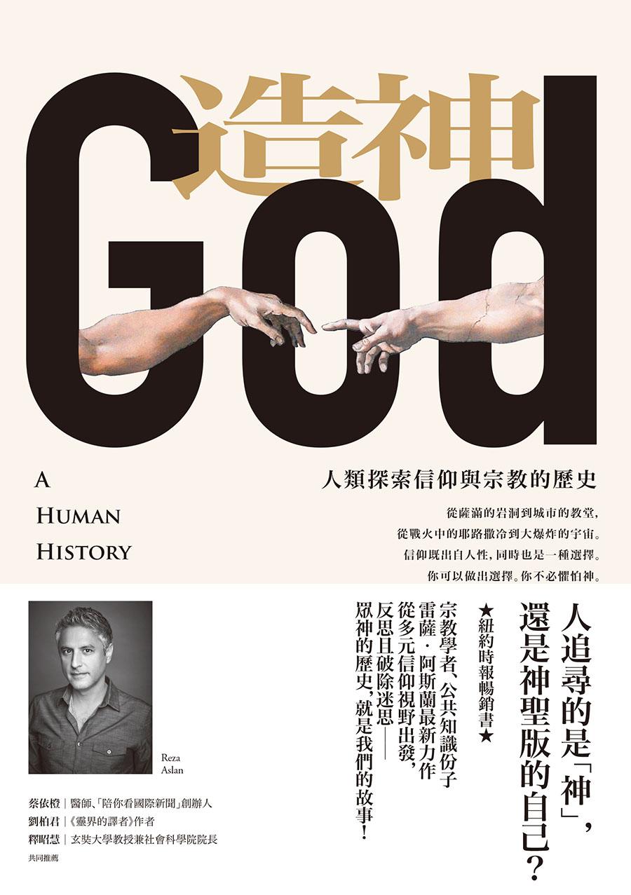 造神:人類探索信仰與宗教的歷史 (電子書)