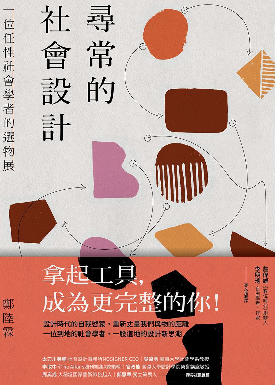 尋常的社會設計:一位任性社會學者的選物展 (電子書)