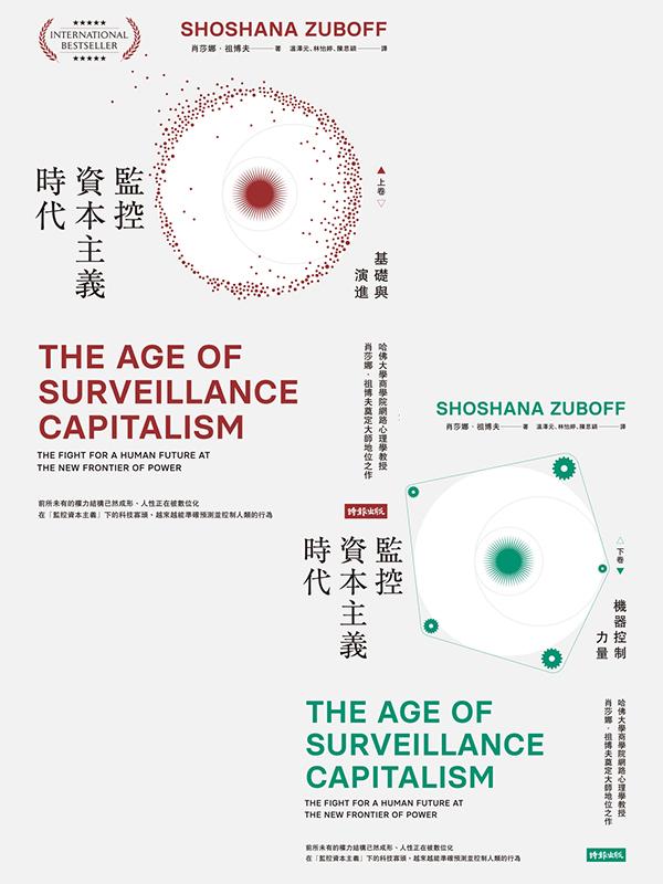 監控資本主義時代【套書】(上下兩冊不分售) (電子書)