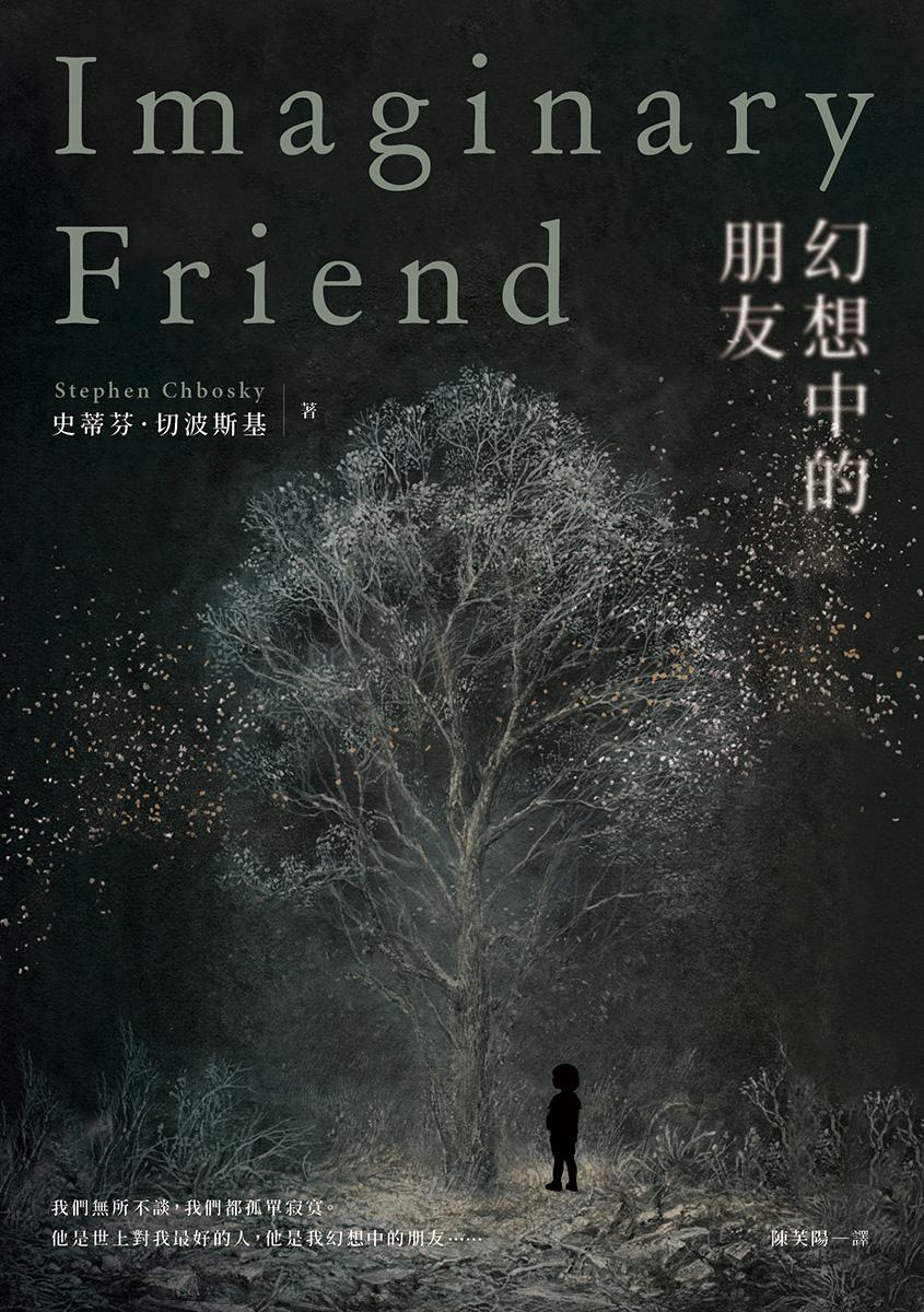 幻想中的朋友 (電子書)
