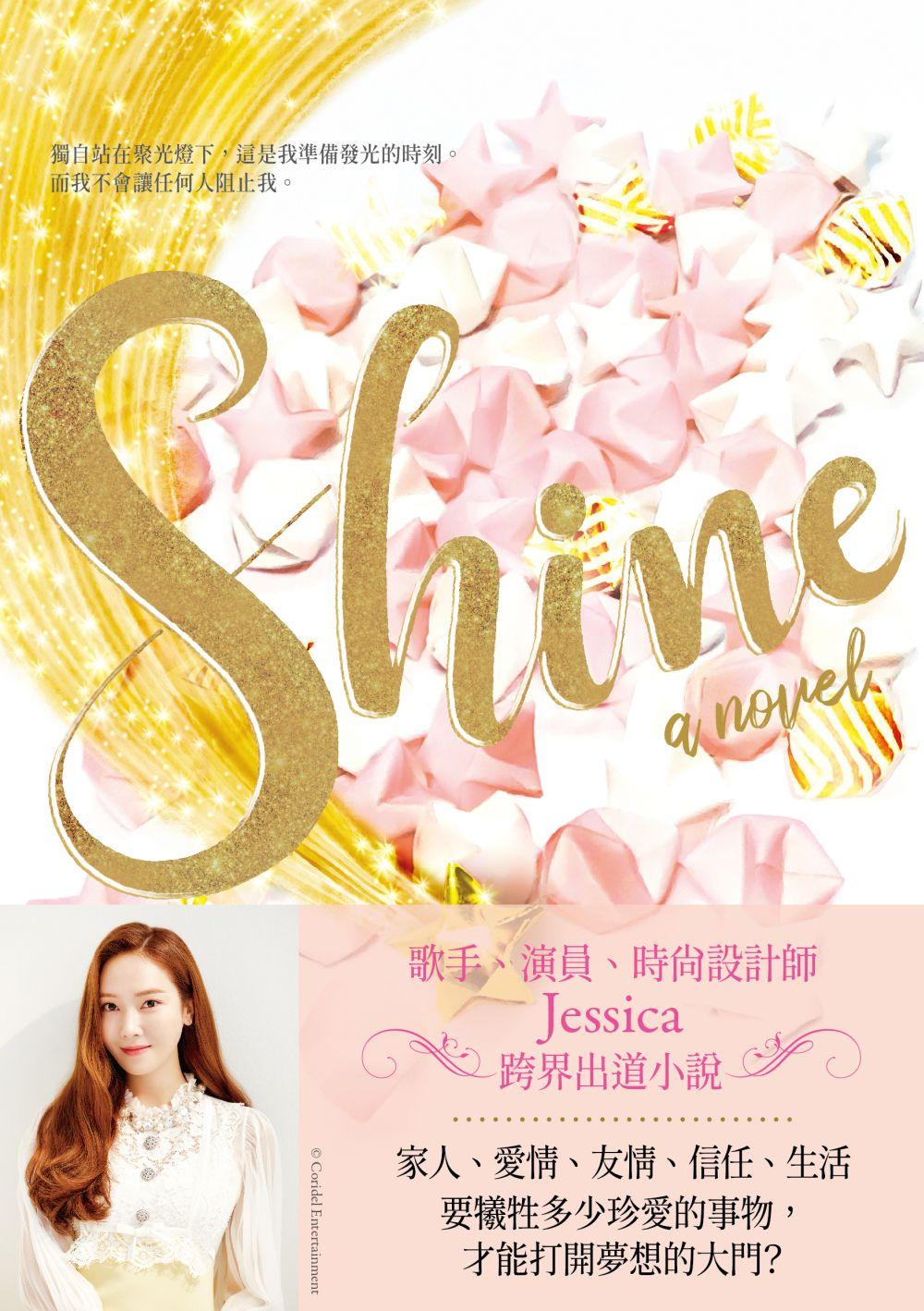 Shine (電子書)
