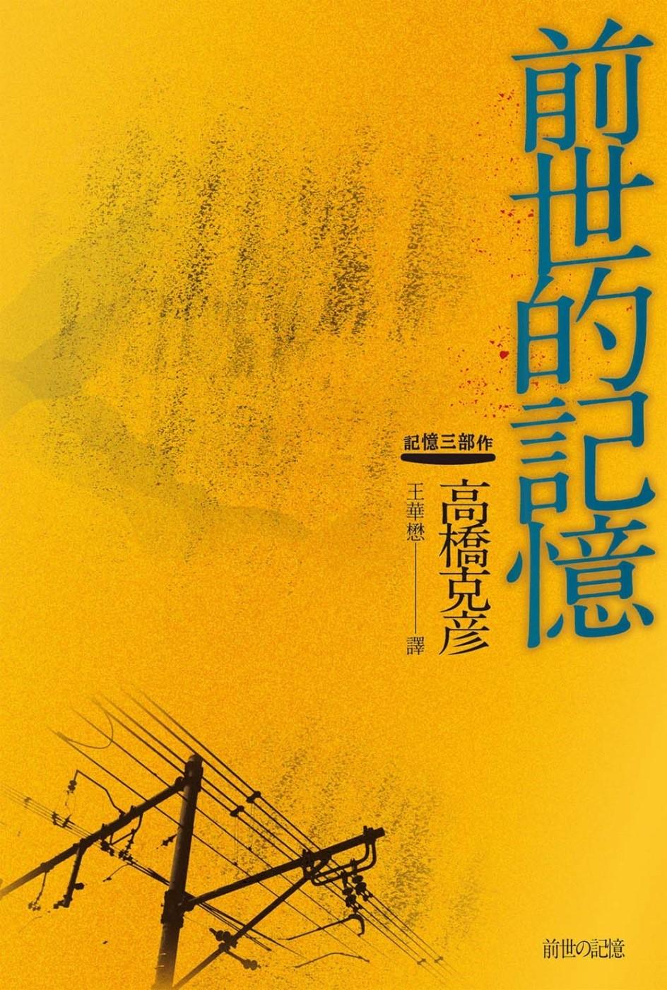 前世的記憶:高橋克彥記憶三部作之二 (電子書)