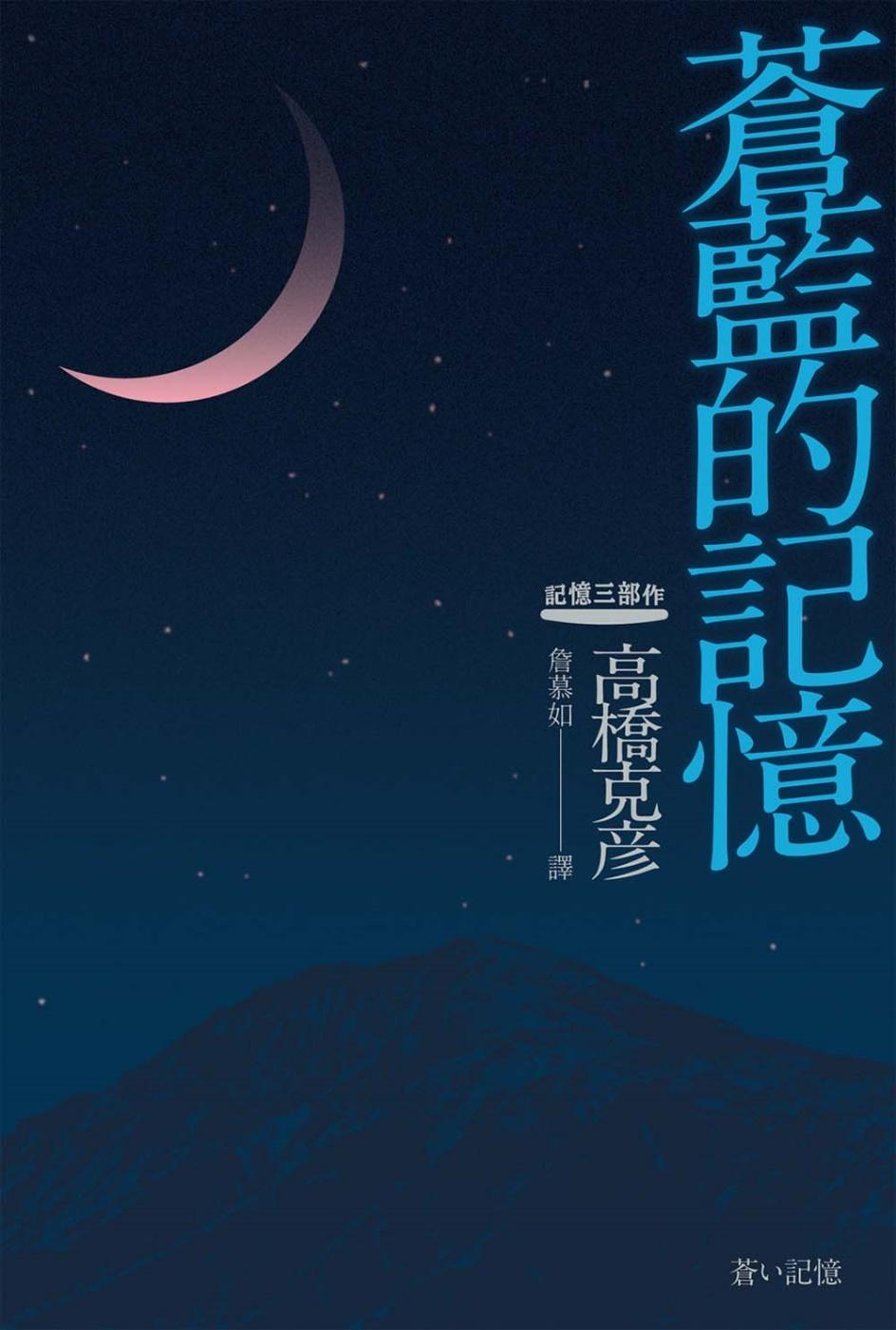 蒼藍的記憶:高橋克彥記憶三部作之三 (電子書)
