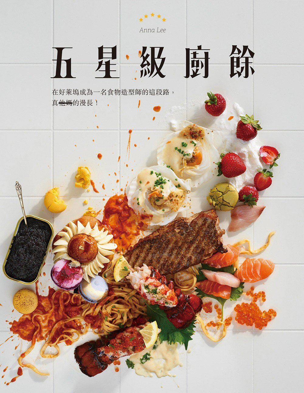 五星級廚餘 (電子書)