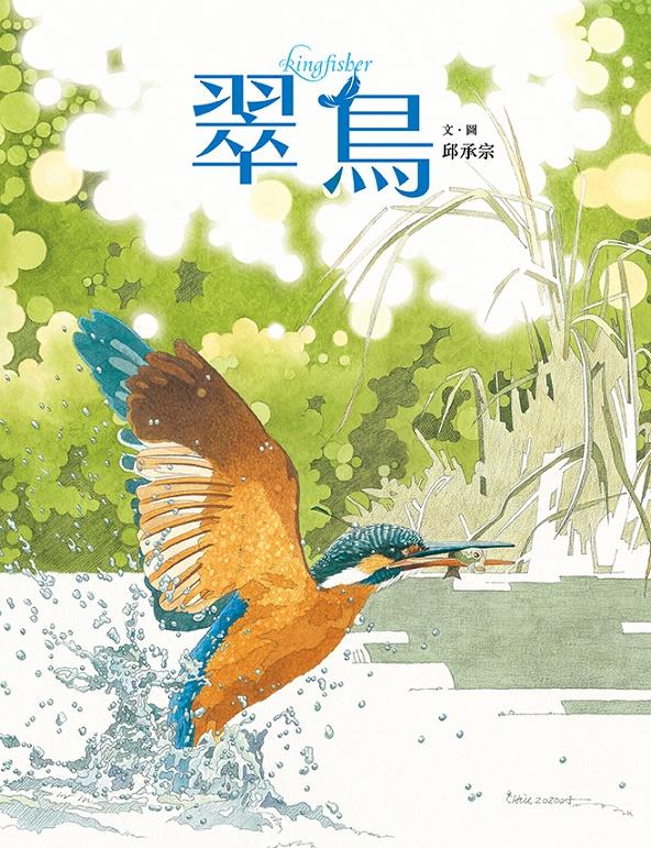 翠鳥 (電子書)