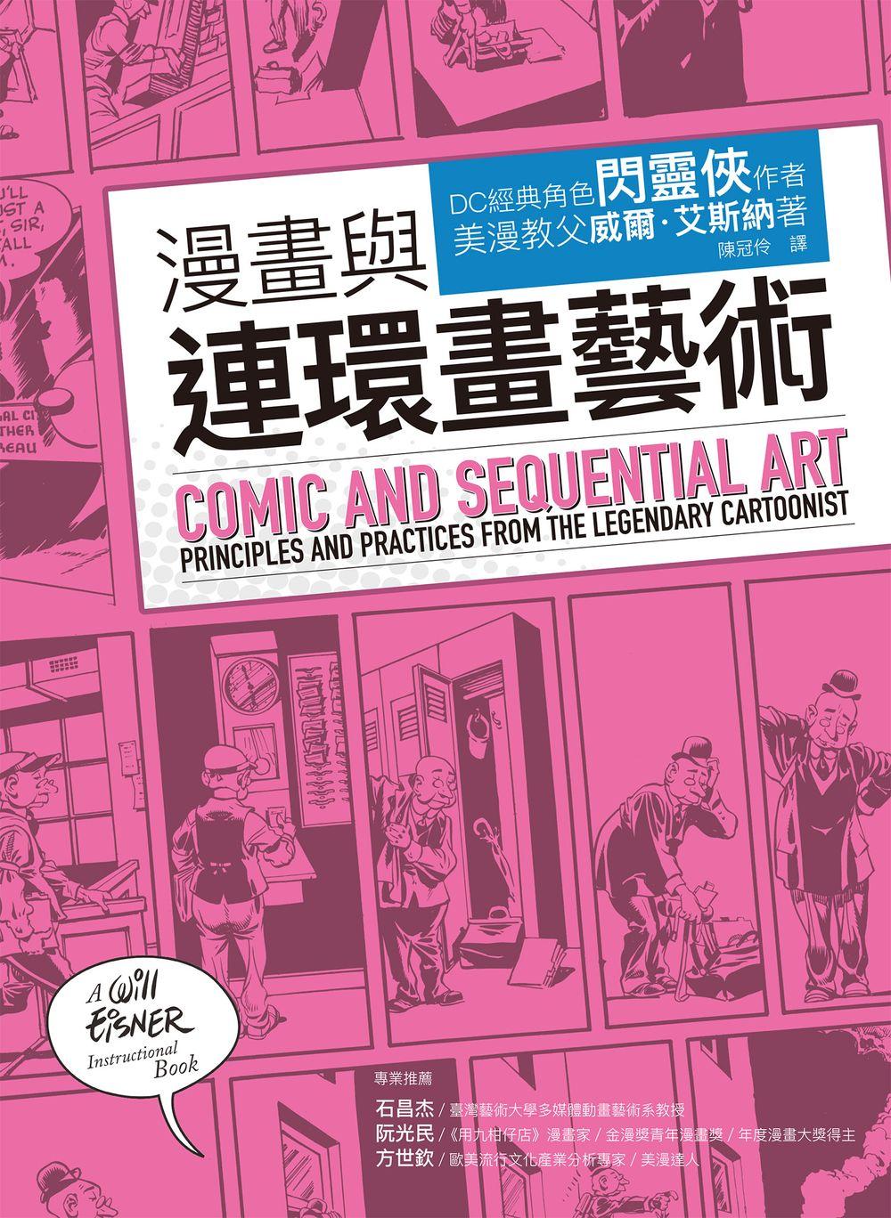 漫畫與連環畫藝術 (電子書)