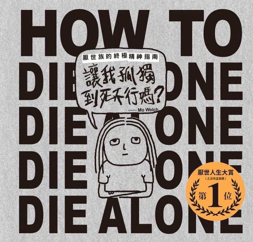 讓我孤獨到死不行嗎?:厭世族的終極精神指南 (電子書)