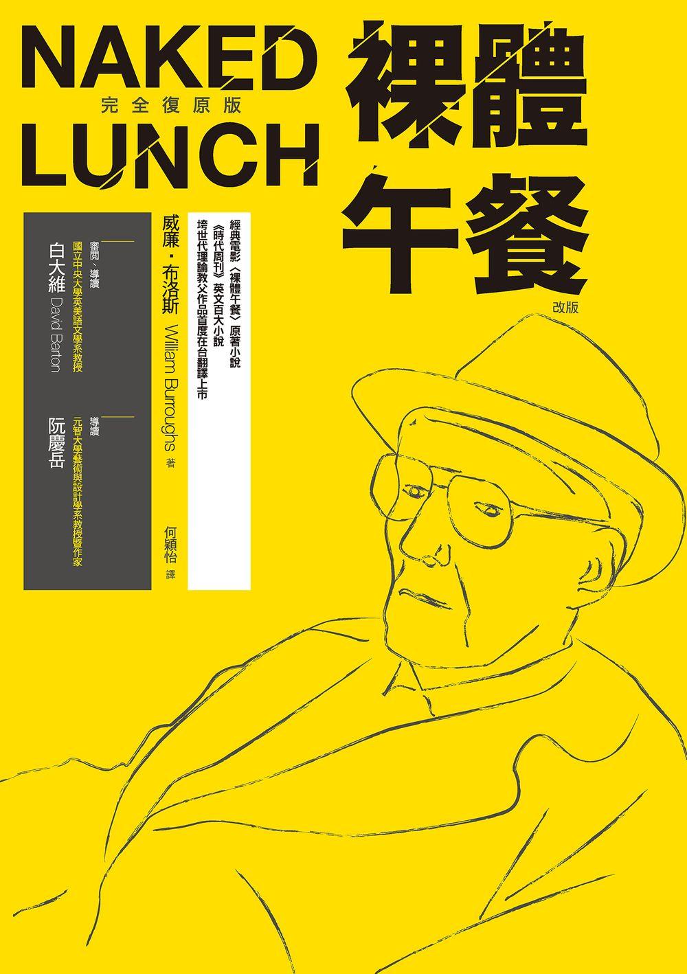 裸體午餐(完全復原版,改版) (電子書)