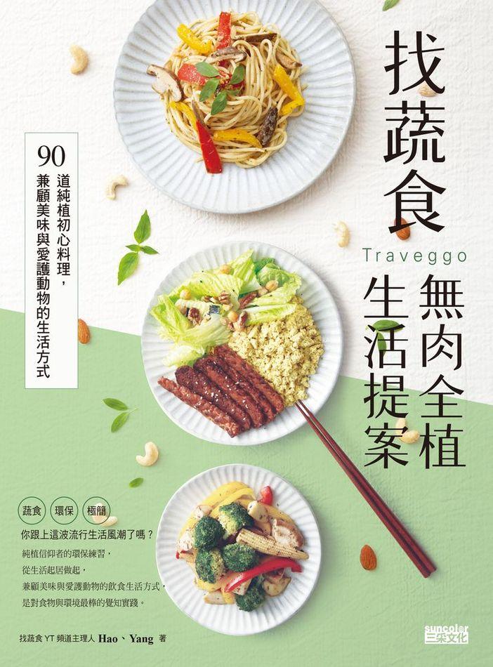 找蔬食Traveggo無肉全植簡單提案:90道純植初心料理,兼顧美味與愛護動物的生活方式 (電子書)