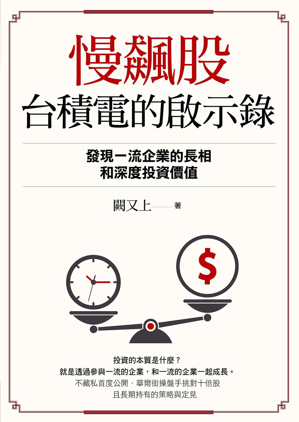慢飆股台積電的啟示錄:發現一流企業的長相和深度投資價值 (電子書)