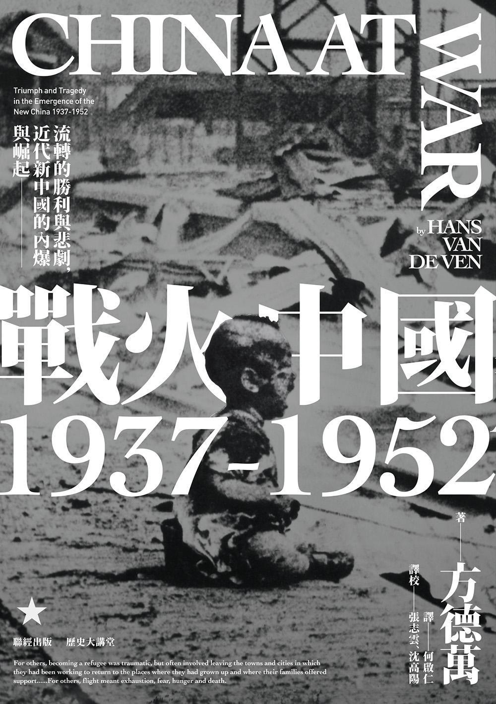 戰火中國1937-1952:流轉的勝利與悲劇,近代新中國的內爆與崛起 (電子書)
