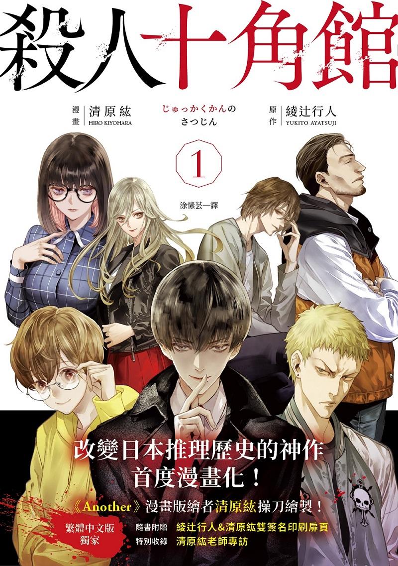 殺人十角館【漫畫版】(1) (電子書)