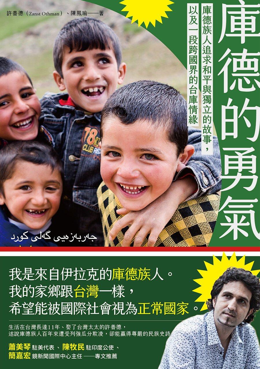 庫德的勇氣:庫德族人追求和平與獨立的故事,以及一段跨國界的台庫情緣 (電子書)