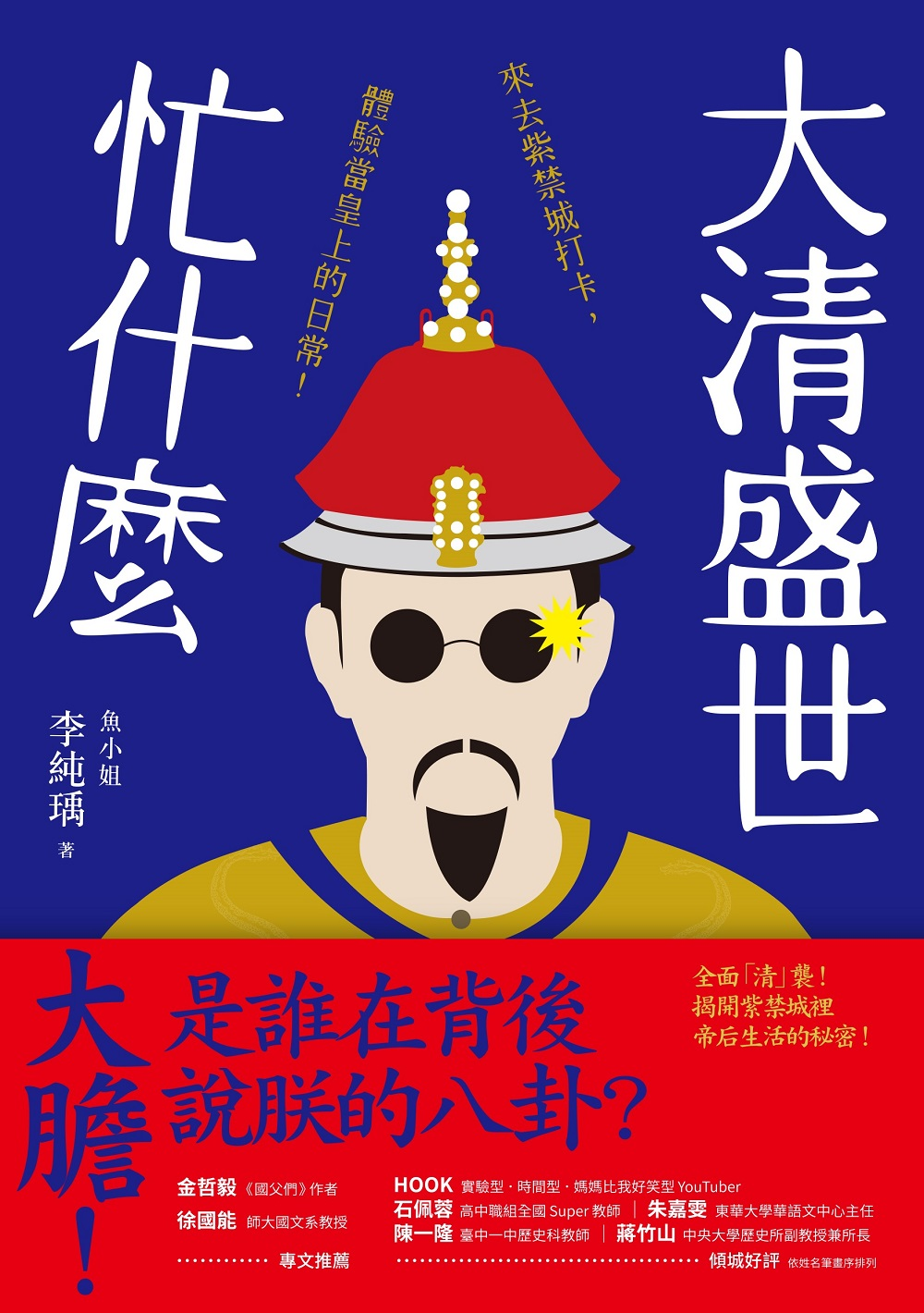 大清盛世忙什麼:來去紫禁城打卡,體驗當皇上的日常! (電子書)