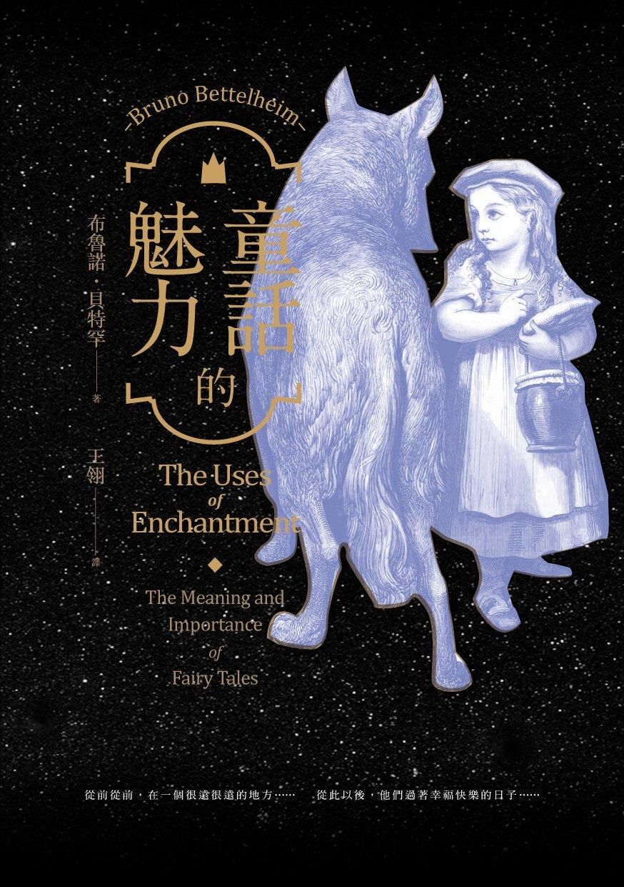童話的魅力:我們為什麼愛上童話?從〈小紅帽〉到〈美女與野獸〉,第一本以精神分析探索童話的經典研究 (電子書)