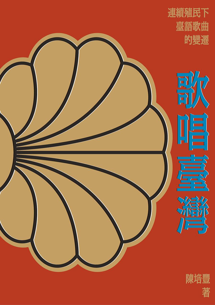 歌唱臺灣:連續殖民下臺語歌曲的變遷 (電子書)
