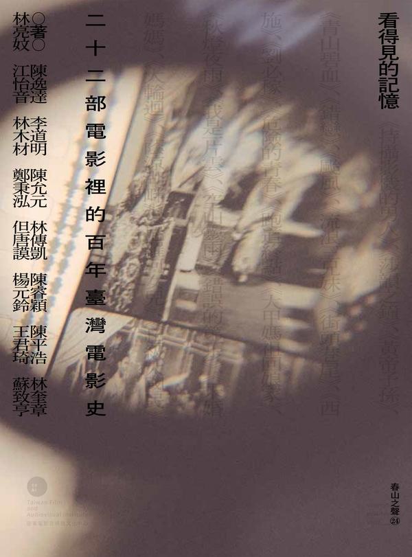 看得見的記憶:二十二部電影裡的百年臺灣電影史 (電子書)