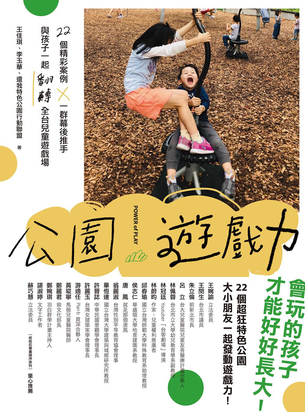 公園遊戲力:22個精彩案例 × 一群幕後推手,與孩子一起翻轉全台兒童遊戲場【電子書特別加值版】 (電子書)