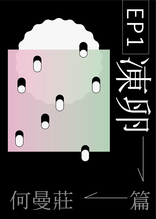 EP 1:凍卵篇 (電子書)